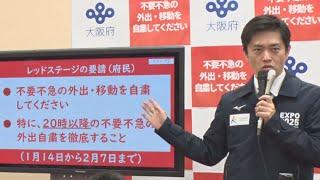 感染拡大防止へ協力求める 大阪知事、緊急事態宣言受け
