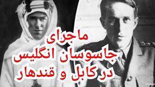 از ماجرای جاسوسان انگلیس که در کابل و قندهار پیش نماز بودند، چه می دانید؟