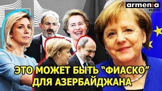 Армения укрепляет свои позиции в ЕС | Захарова ответила обсудят ли Карабах в Братиславе