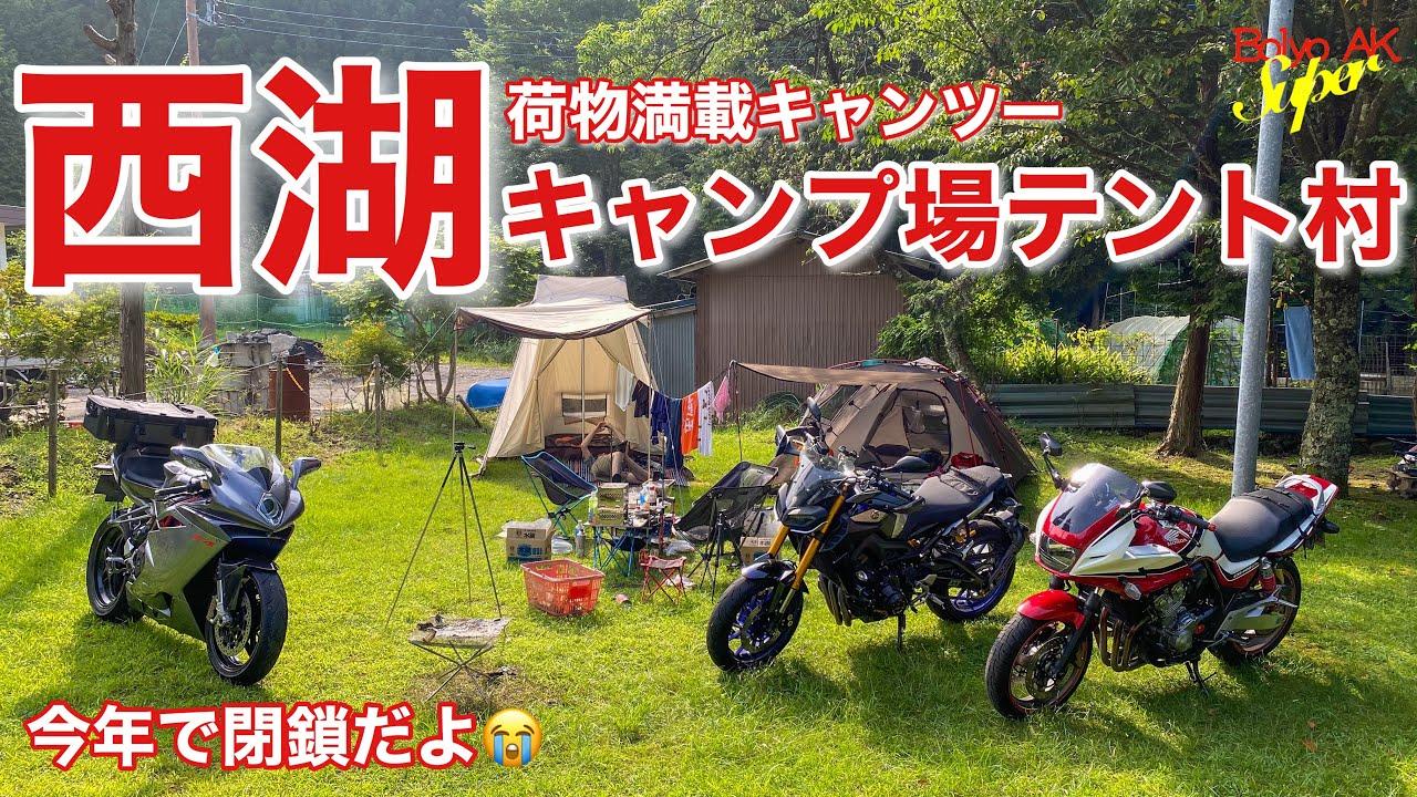 やっぱりキャンツーは最高だ!真夏のキャンツー西湖キャンプ場テント村(前編)