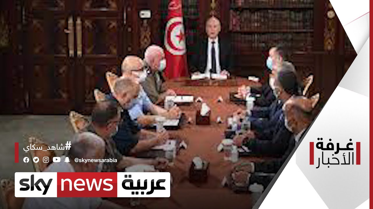 تطورات تونس.. أجراءات داخلية ومواقف دولية  | #غرفة_الأخبار  - نشر قبل 2 ساعة