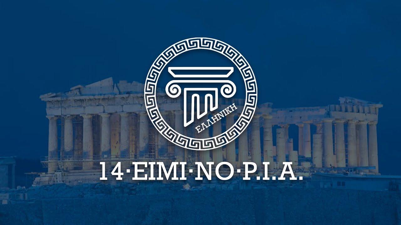 AULA 14 - EIMI NO PRESENTE DO INDICATIVO