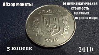 Монета 5 копеек 2010 Обзор и цена в разных странах