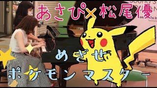あさぴ姉さんとリハなしで「めざせポケモンマスター」弾いてみたらめちゃくちゃ楽しくて鍵盤の上で指が踊り出しました / Pokemom「To Be A Pokemon Master」松本梨香【ピアノ】