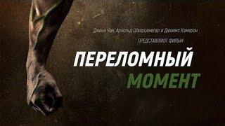 Переломный Момент (2019) • полный Фильм • фильм про спорта, мма, фитнеса, питание, документаль