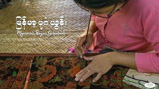 မြန်မာ့ ပုဂံ ယွန်း - Myanmar Bagan Lacquerware