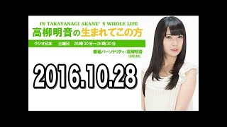 2017.10.28 高柳明音の生まれてこの方 【SKE48 高柳明音】.