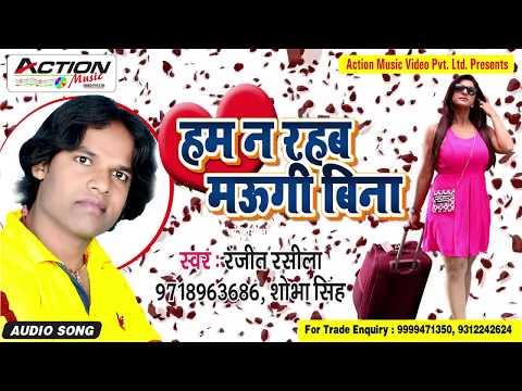 हम न रहब मउगी बिना    Hum Na Rahab Maugi Bina    Bhojpuri Song 2018    Ranjeet Rasila & Shobha Singh