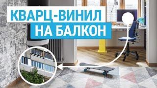 Утепление балкона и укладка кварц-виниловой плитки