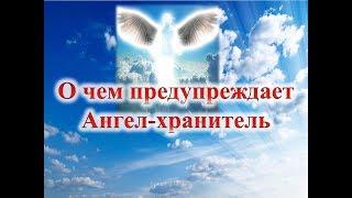 О чем предупреждает  Ангел - хранитель
