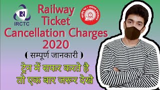 train ticket cancellation charges 2020 | irctc cancellation charges | Railway refund waiting tatkal