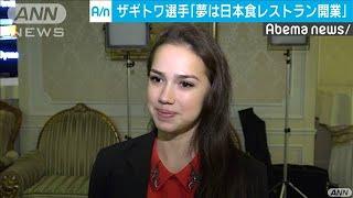 ザギトワ選手の夢は「日本食レストランの開業」(19/11/10)