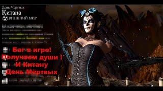 Mortal Kombat X Баг в игре! Получаем души и новых бойцов!