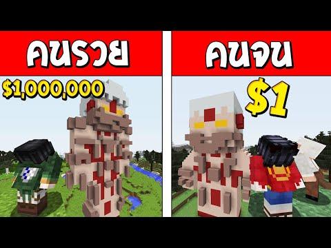 ถ้ากิด!? บ้านไททันเกราะคนรวย VS บ้านไททันเกราะคนจน ใครจะดีกว่ากัน!? (Minecraft การ์ตูนพากษ์ไทย)
