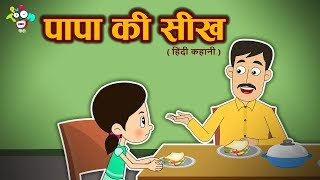 पापा की सीख - हिंदी कहानियाँ   Moral Stories for Kids   Cartoon Stories For Children