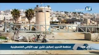 منظمة التحرير: إسرائيل تشرع  نهب الاراضي الفلسطينية