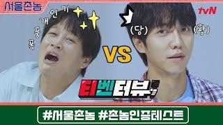 [티벤터뷰] 차태현vs이승기, 누가 더 서울새럼?!ㅋㅋ…