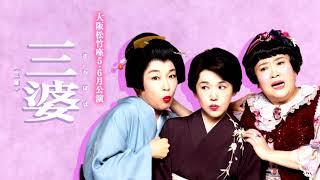 大阪松竹座5月・6月公演 5月31日(金)~6月27日(木) 『三婆』 出演:...
