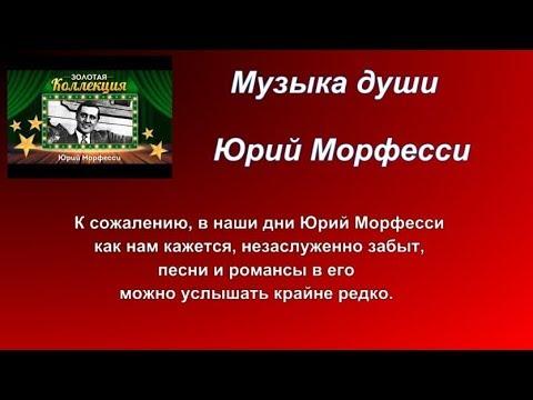 Юрий Морфесси - забытые имена