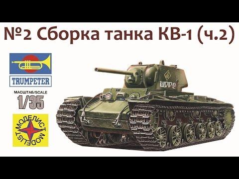 видео: СБОРНЫЕ МОДЕЛИ: Советский тяжелый танк КВ-1. Сборка танка (ч.2)