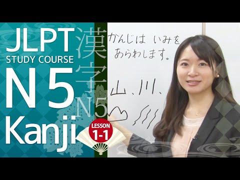 Online Japanese Kanji Course✎ Japanese Kanji characters introduction【日本語能力試験 JLPT】