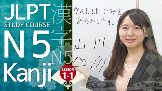 Online Japanese Kanji Course✎ Japanese Kanji characters introduction【日本語能力試験 JLPT】
