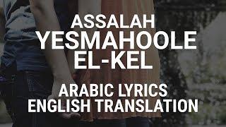 Assalah - Yesmahoole El-Kel (Syrian Arabic) Lyrics + Translation -  اصالة - يسمحولي الكل