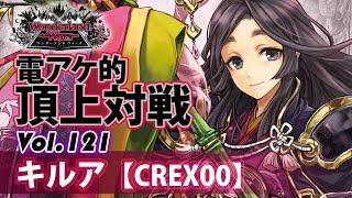 【CREX00】かぐや:キルア/『WlW』電アケ的頂上対戦Vol.121