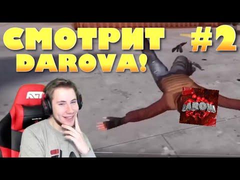 TICTAC СМОТРИТ ЗАБАВНЫЕ МОМЕНТЫ DAROVA IOS! #2