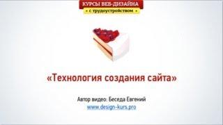 Веб-дизайн. Технология создания сайта - (ТОРТ web-дизайн)
