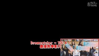 [韓中字幕] Dreamcatcher - YOU AND I  應援 教學 影片