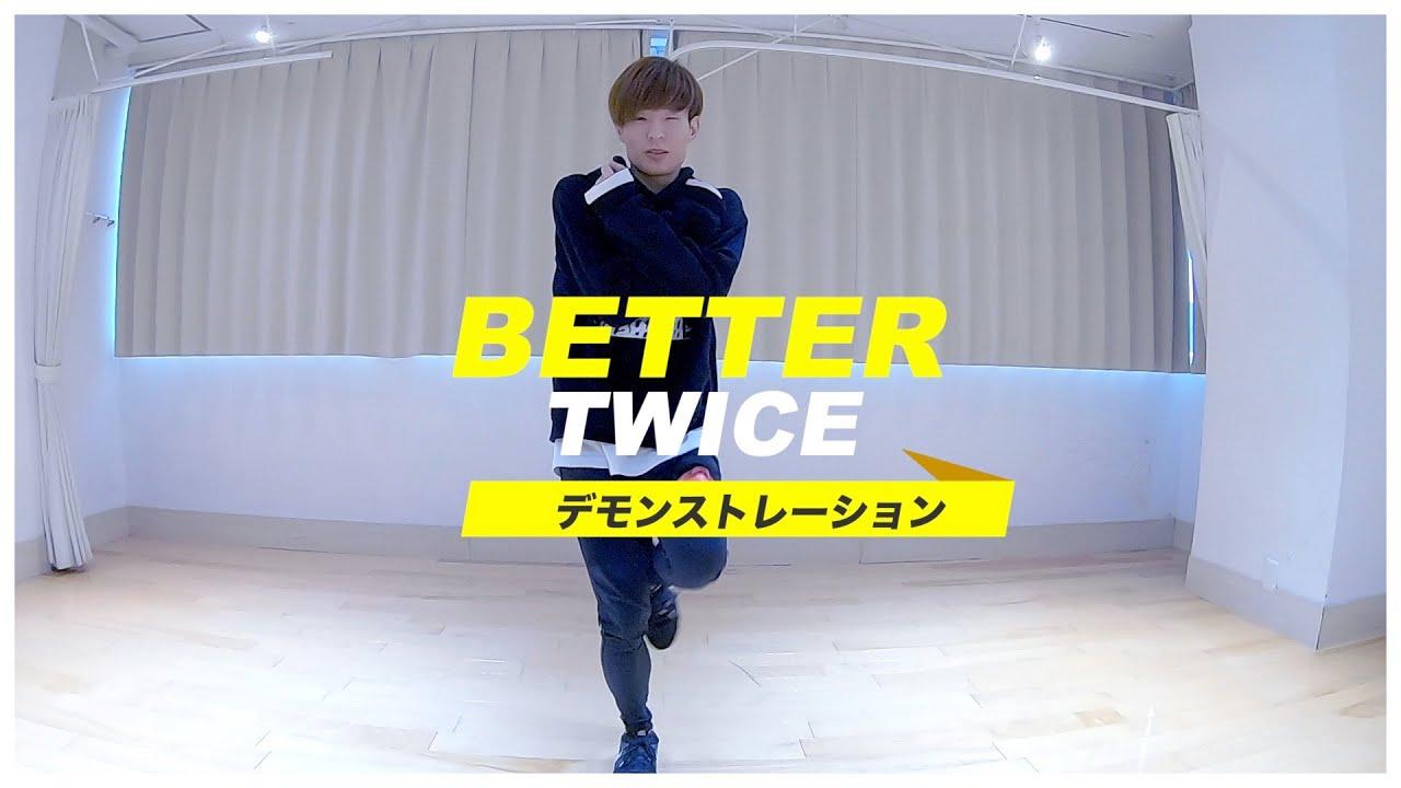 【1月】TWICE「BETTER」マスタークラスの紹介【K-POPダンススクール】