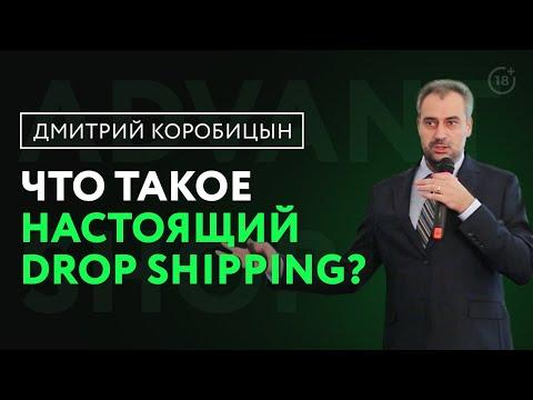 Что такое настоящий Drop Shipping?