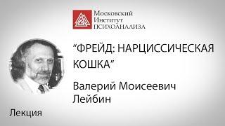 "Лекция В.М. Лейбина ""Фрейд: нарциссическая кошка"""