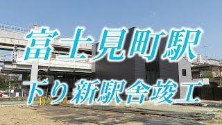 湘南モノレール・富士見町駅下り新駅舎併用開始(Shonan Monorail)