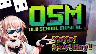 [LIVE] 【Old School Musical】よかろう、リズムで勝負だ【アイドル部】