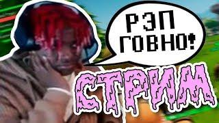 РЭПЕРЫ СТРИМЯТ FORTNITE И PUBG