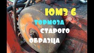 трактор ЮМЗ 6/ремонт гальм старого зразка (обертові барабани)