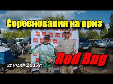 Соревнования на приз Red Bug