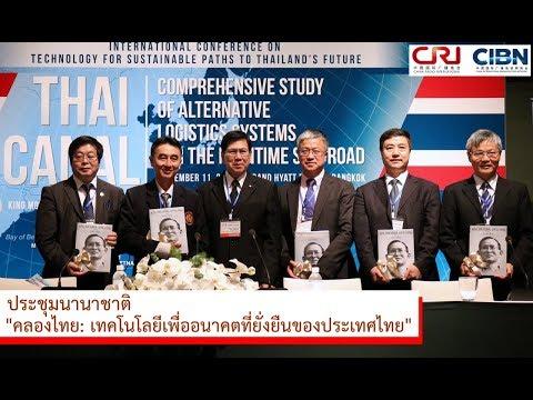 Thai Canal News