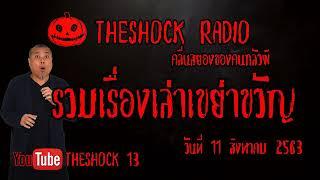 THE SHOCK13 l รวมเรื่องเล่าสุดช็อค l วันอังคาร ที่ 11 สิงหาคม 2563  l The Shock เดอะช็อค