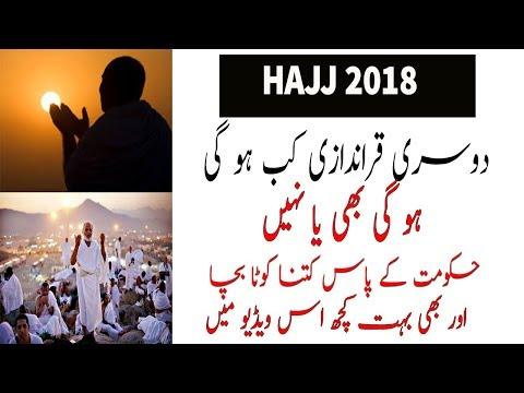 hajj balloting 2018: hajj 2nd draw result ,hajj qouta remaining (Q&A)