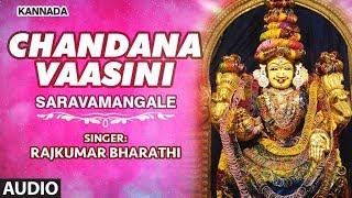 "Bhakti Sagar Kannada presents Sri Mookambika Song ""Chandana Vaasini"" from the album Saravamangale full song sung in voice of Rajkumar Bharathi."
