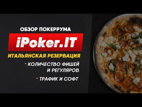 Обзор IPoker.it , количество столов, рейкбек. Школа покера Smart-Poker.ru