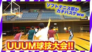 【UUUM球技大会】ソフトテニス部がガチバスケした結果、、ww(VSはじめしゃちょーさん)