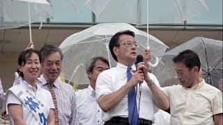 【参院選2016】民進党・岡田克也代表(滋賀県・林久美子応援) 2016年7月8日