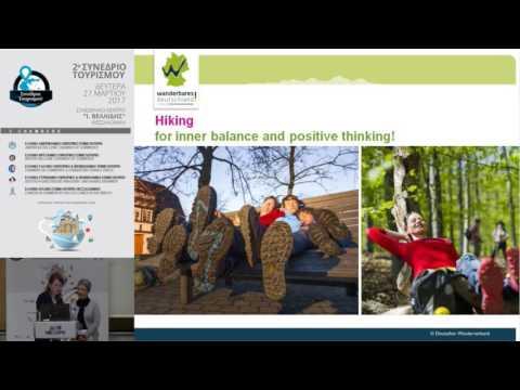 "Liane Jordan | ""Πεζοπορία υγείας - ένα καινούριο µονοπάτι για την Ελλάδα"""