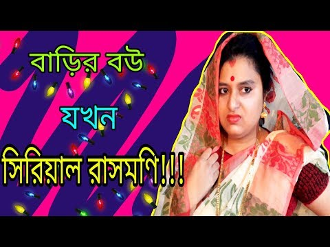 When Bengali Bahu Behaves Like Serial Rasmoni! | Bengali Funny Video | Make Life Beautiful