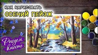 Как нарисовать ОСЕНЬ. Осенний пейзаж. Простой и красивый рисунок гуашью. Рисуем вместе