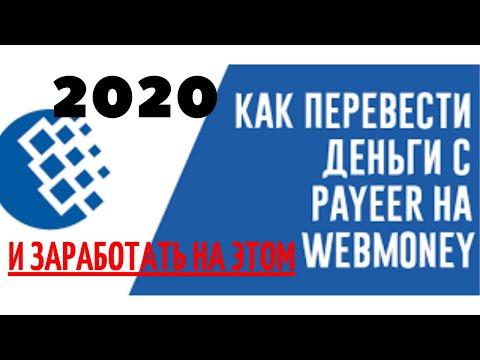 КАК ПЕРЕВЕСТИ ДЕНЬГИ С PAYEER НА WEBMONEY 2020. ОБМЕН С ПАЕР НА ВЕБМАНИ+ СХЕМА ЗАРАБОТКА.